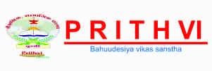 prihvi_sanstha
